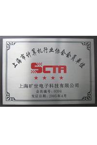 上海市计算机行业协会会员单位
