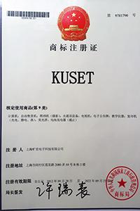 KUSET商标注册证