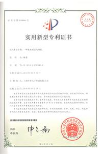 一种镜面液晶电视机专利证书-专利号ZL201520765681.0