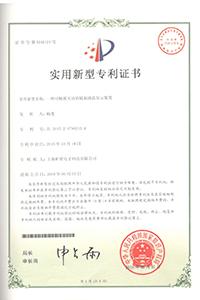 一种可触摸互动的镜面液晶显示装置专利证书